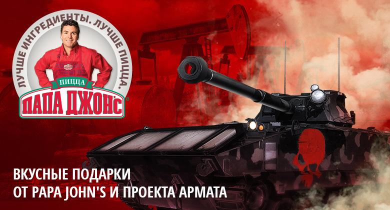 Получи танк в подарок армата