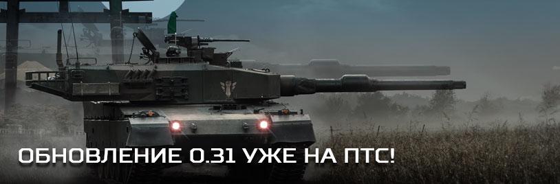 0.31 на птс