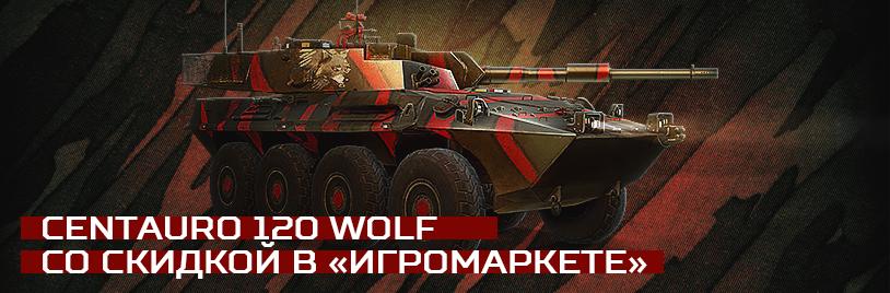 Скидки в «Игромаркете»: Wolf