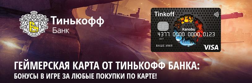 ГЕЙМЕРСКАЯ КАРТА «ТИНЬКОФФ БАНК»