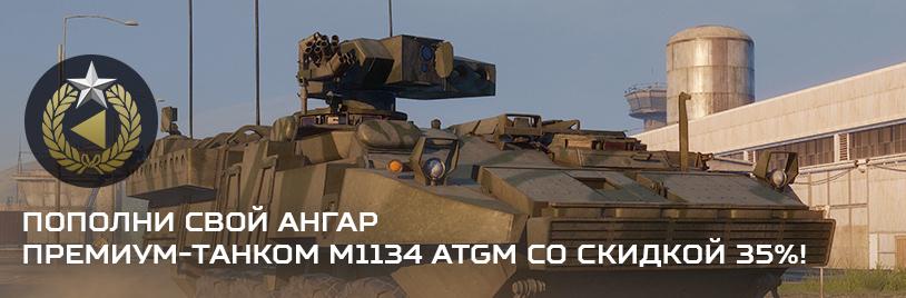 M1134 ATGM со скидкой 35%!