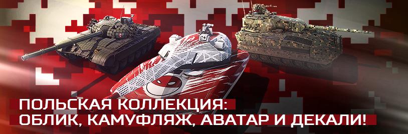 Национальный праздник независимости Польши!