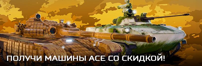 Armored warfare: проект армата.