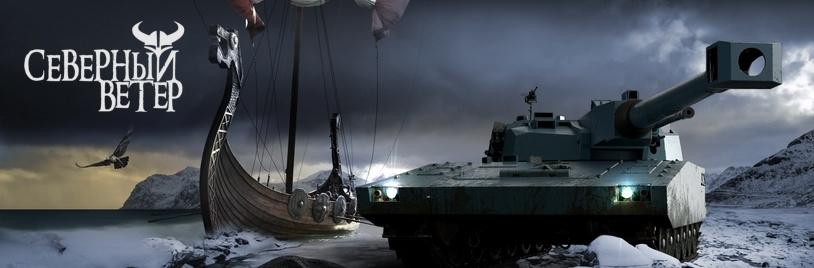 Боевой путь «Северный ветер» начался!