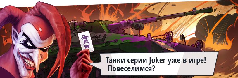 Joker-танки и акция «Карточный фокус»
