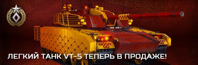Скидка в «Игромаркете»: VT-5 China