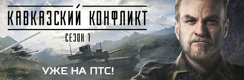 Кавказский конфликт уже на ПТС!