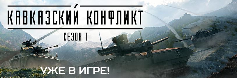 Установлено обновление «Кавказский конфликт»