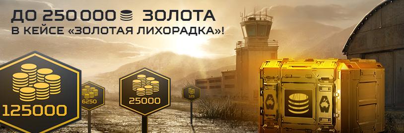 Кейс «Золотая лихорадка» снова доступен в «Игромаркете»