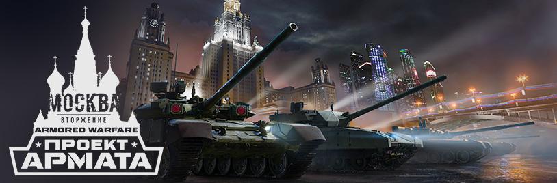 Баннер: Обновление 0.29 «Москва. Вторжение» — уже в игре!