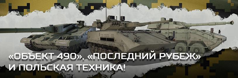 баннер «Объект 490», «Последний рубеж» и польская техника!