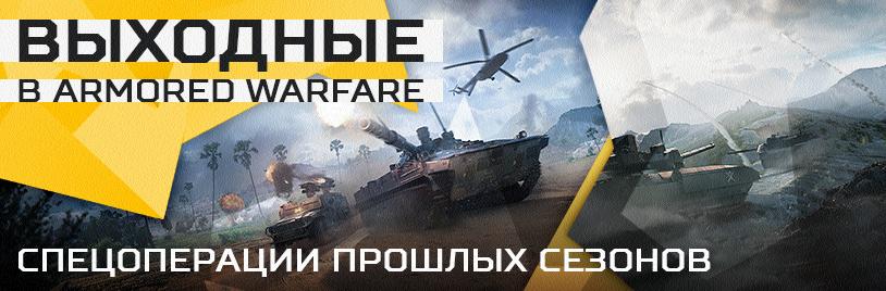 Выходные в Armored Warfare: «Кавказский конфликт»