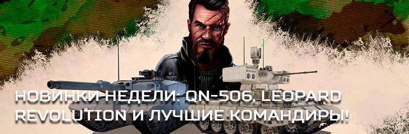 Командиры, QN-506 и Leopard Revolution