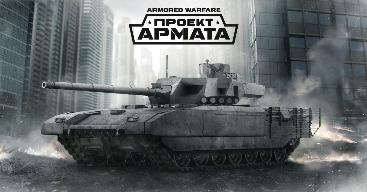 Armored warfare: проект армата играть бесплатно, официальный.